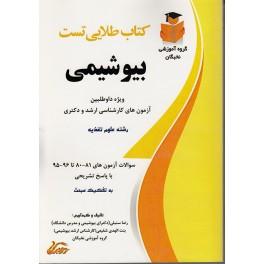 کتاب تست درس بیوشیمی چاپ 95